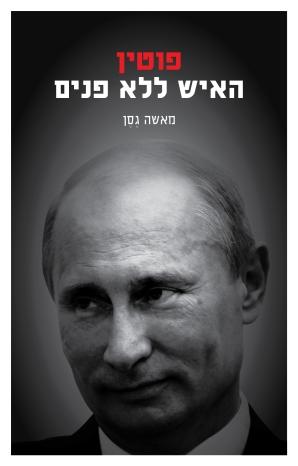 פוטין האיש ללא פנים מאשה גסן ספר